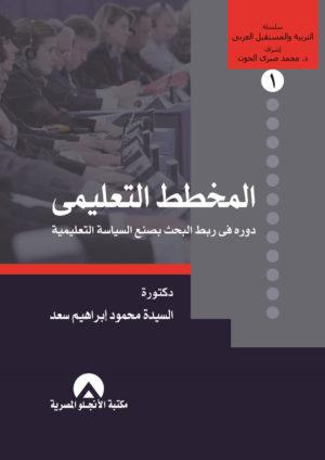 المخطط التعليمى: دوره في ربط البحث بصنع السياسة التعليمية
