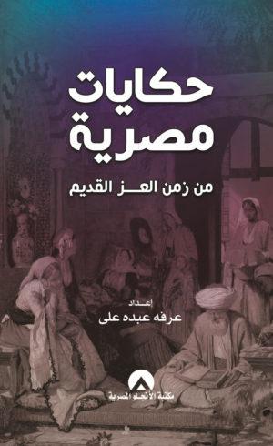 حكايات مصرية من زمن العز القديم