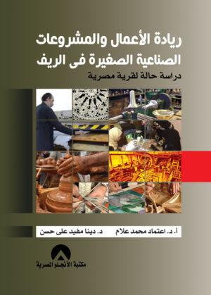 ريادة الأعمال والمشروعات الصناعية الصغيرة في الريف