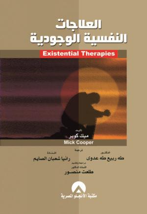 العلاجات النفسية الوجودية