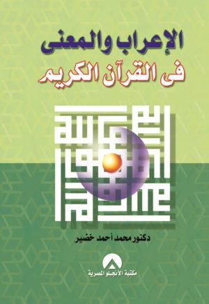 الإعراب والمعنى في القرآن الكريم