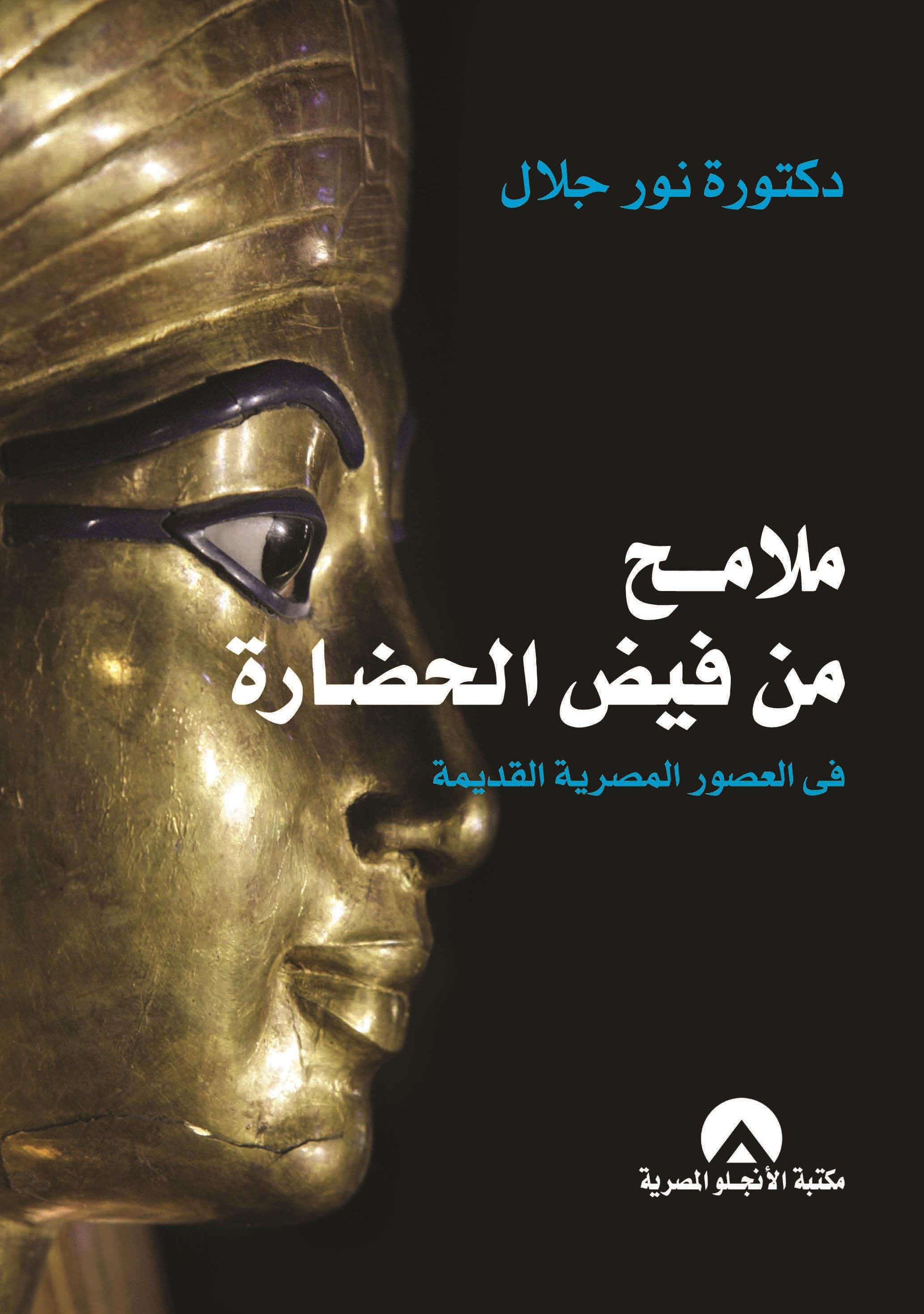ملامح من فيض الحضارة في العصور المصرية القديمة