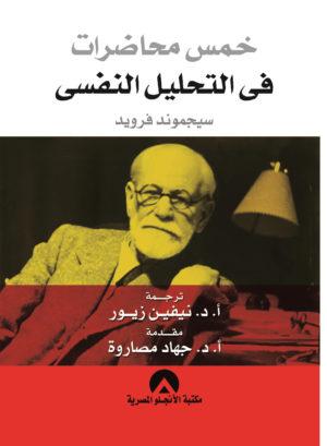 خمس محاضرات في التحليل النفسي - عربي