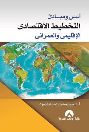 أسس ومبادئ التخطيط الاقتصادي الإقليمي والعمراني