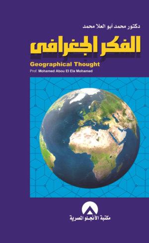 الفكر الجغرافي