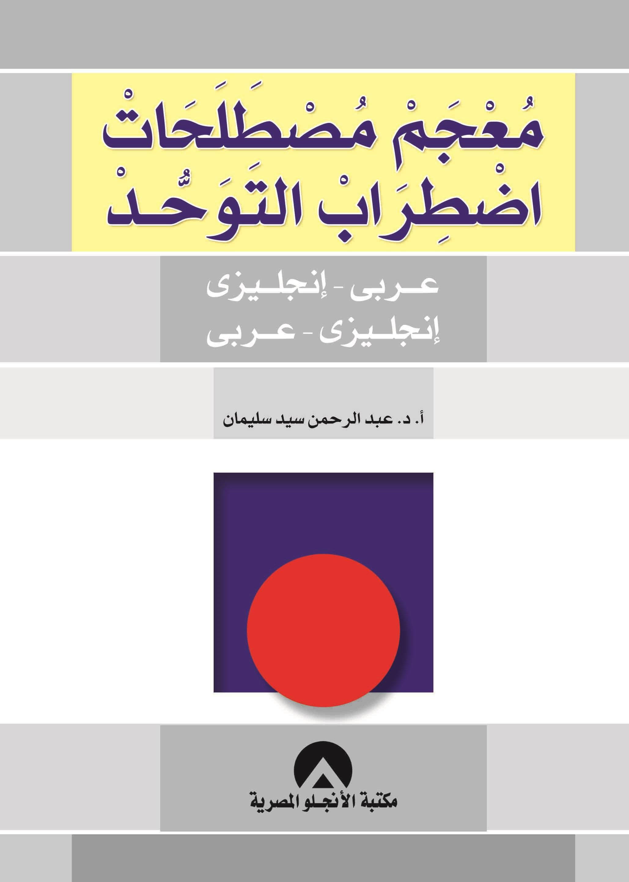 معجم مصطلحات اضطراب التوحد (إنجليزي عربي- عربي إنجليزي)