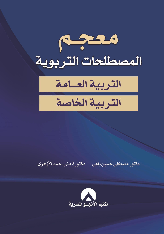 معجم المصطلحات التربوية التربية العامة - التربية الخاصة