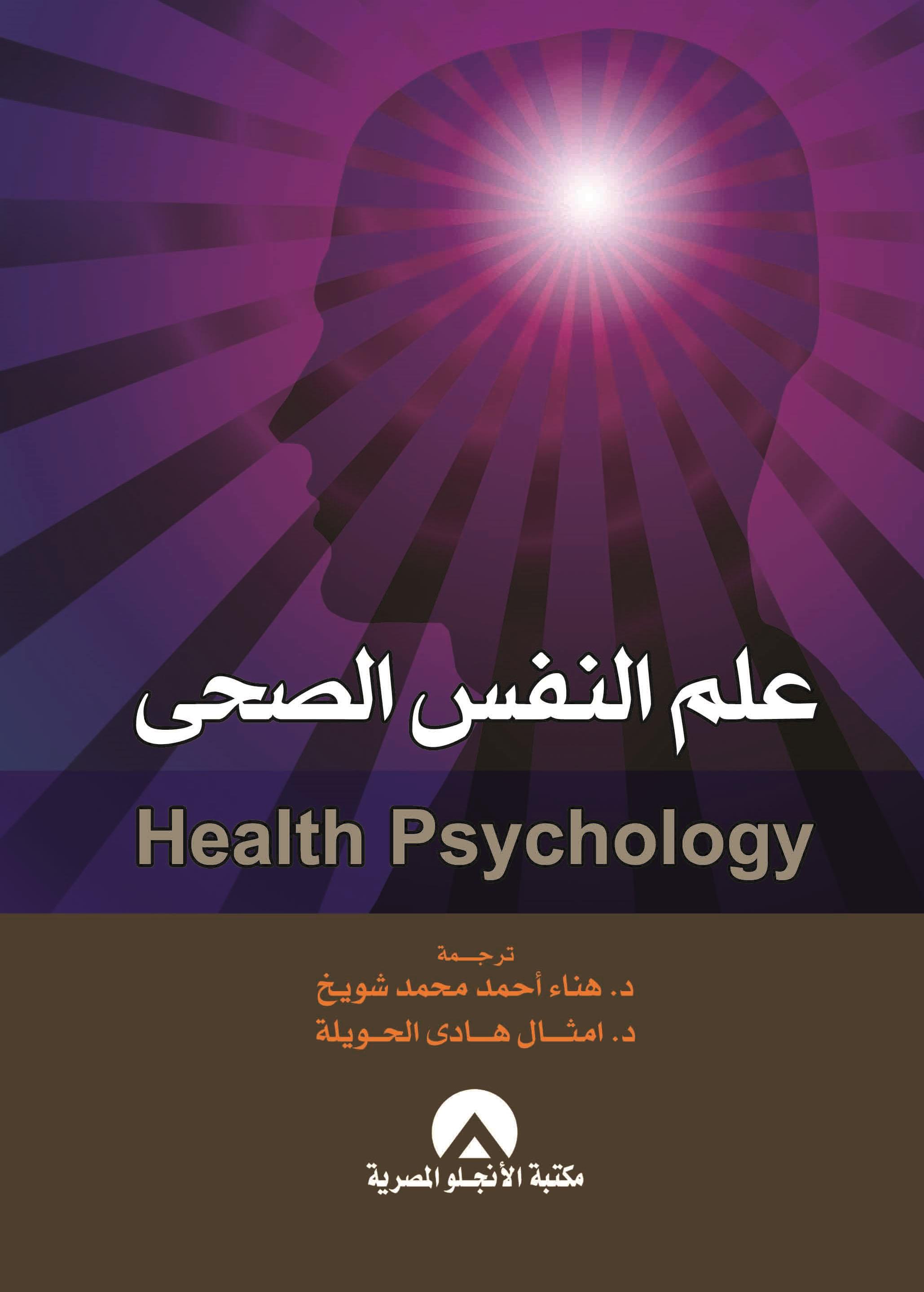علم النفس الصحي