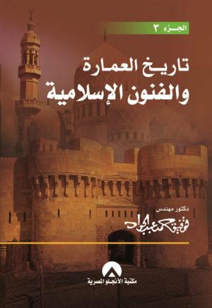 تاريخ العمارة والفنون الاسلامية - الجزء الثالث
