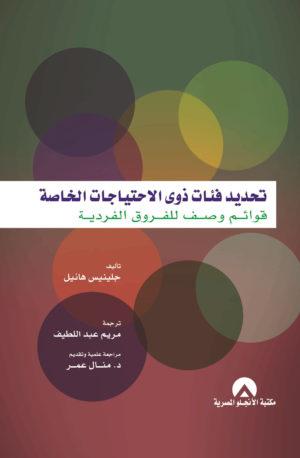 تحديد فئات ذوي الاحتياجات الخاصة - قوائم وصف للفروق الفردية