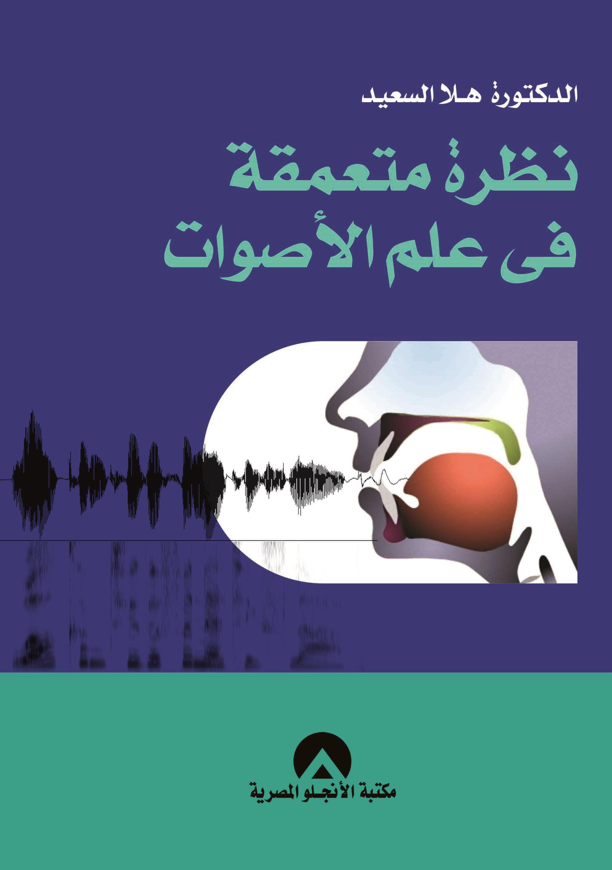 نظرة متعمقة في علم الأصوات