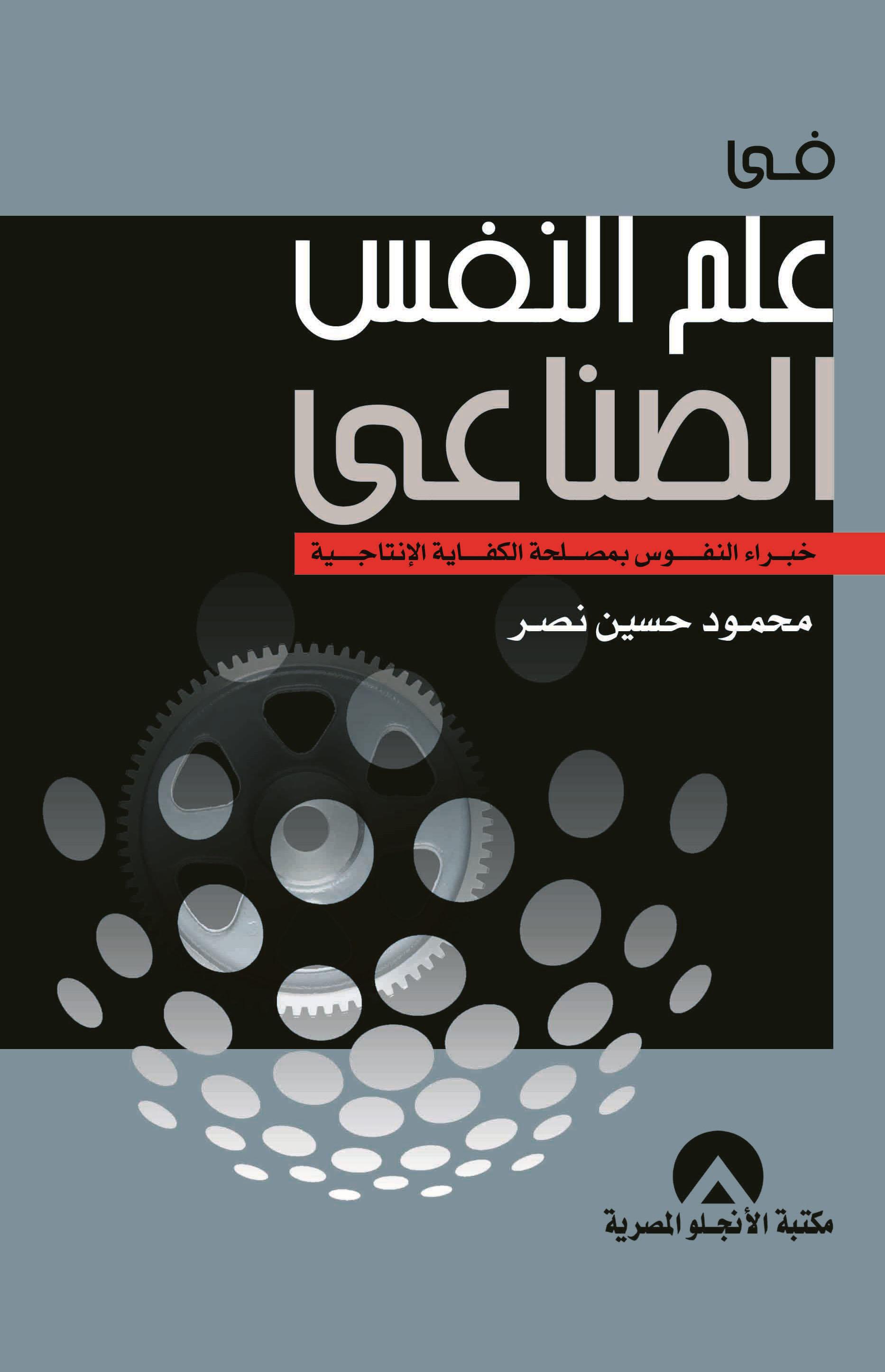 في علم النفس الصناعي
