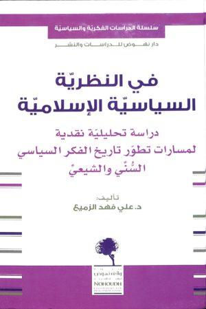 في النظرية السياسية الإسلامية: دراسة تحليلية نقدية لمسارات تطور تاريخ الفكر السياسة السني والشيعي