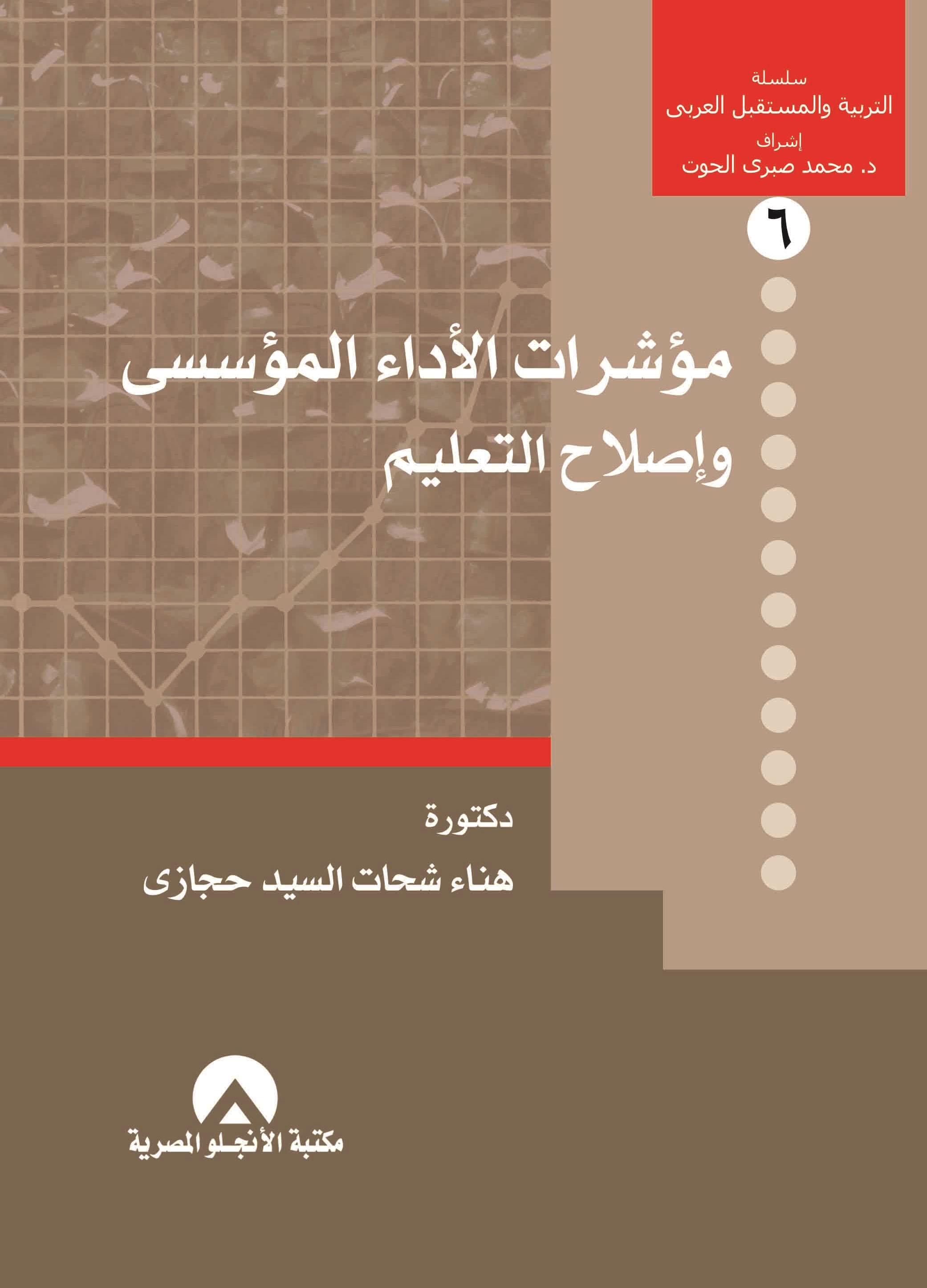 مؤشرات الأداء المؤسسي وإصلاح التعليم