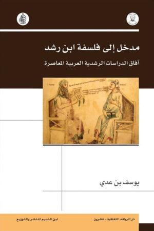 مدخل إلى فلسفة ابن رشد: آفاق الدراسات الرشدية العربية المعاصرة