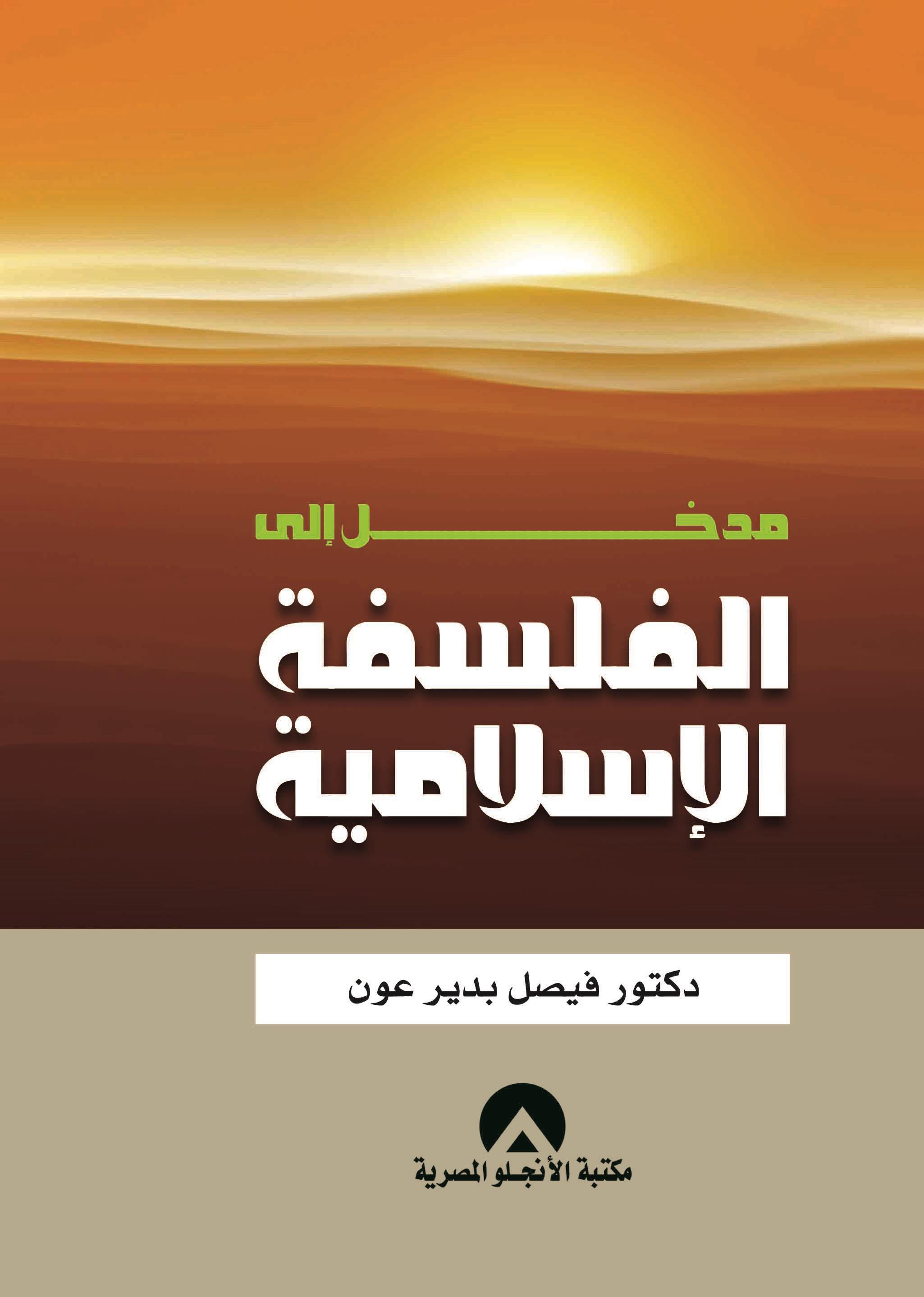 مدخل إلى الفلسفة الإسلامية