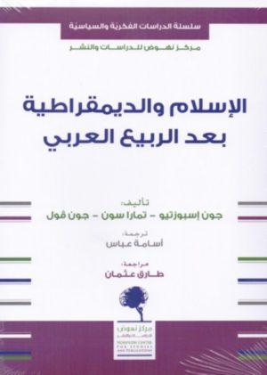 الإسلام والديمقراطية بعد الربيع العربي