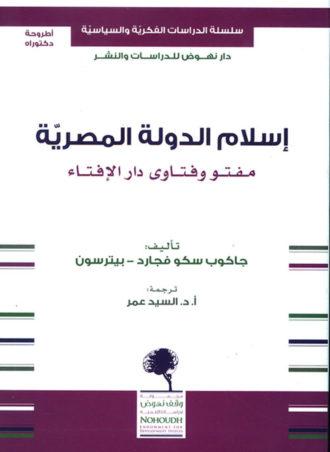 إسلام الدولة المصرية (مفتو وفتاوى دار الافتاء)