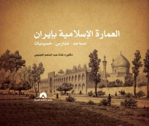 العمارة الإسلامية بإيران: مساجد - مدارس - حسينيات