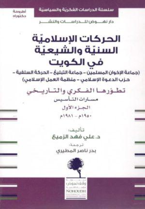 الحركات الإسلامية السنية والشيعية في الكويت (الجزء الأول)