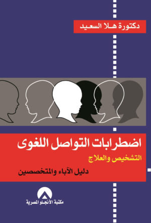 اضطرابات التواصل اللغوي - التشخيص والعلاج