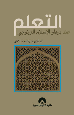 التعلم عند برهان الإسلام الزرنوجى