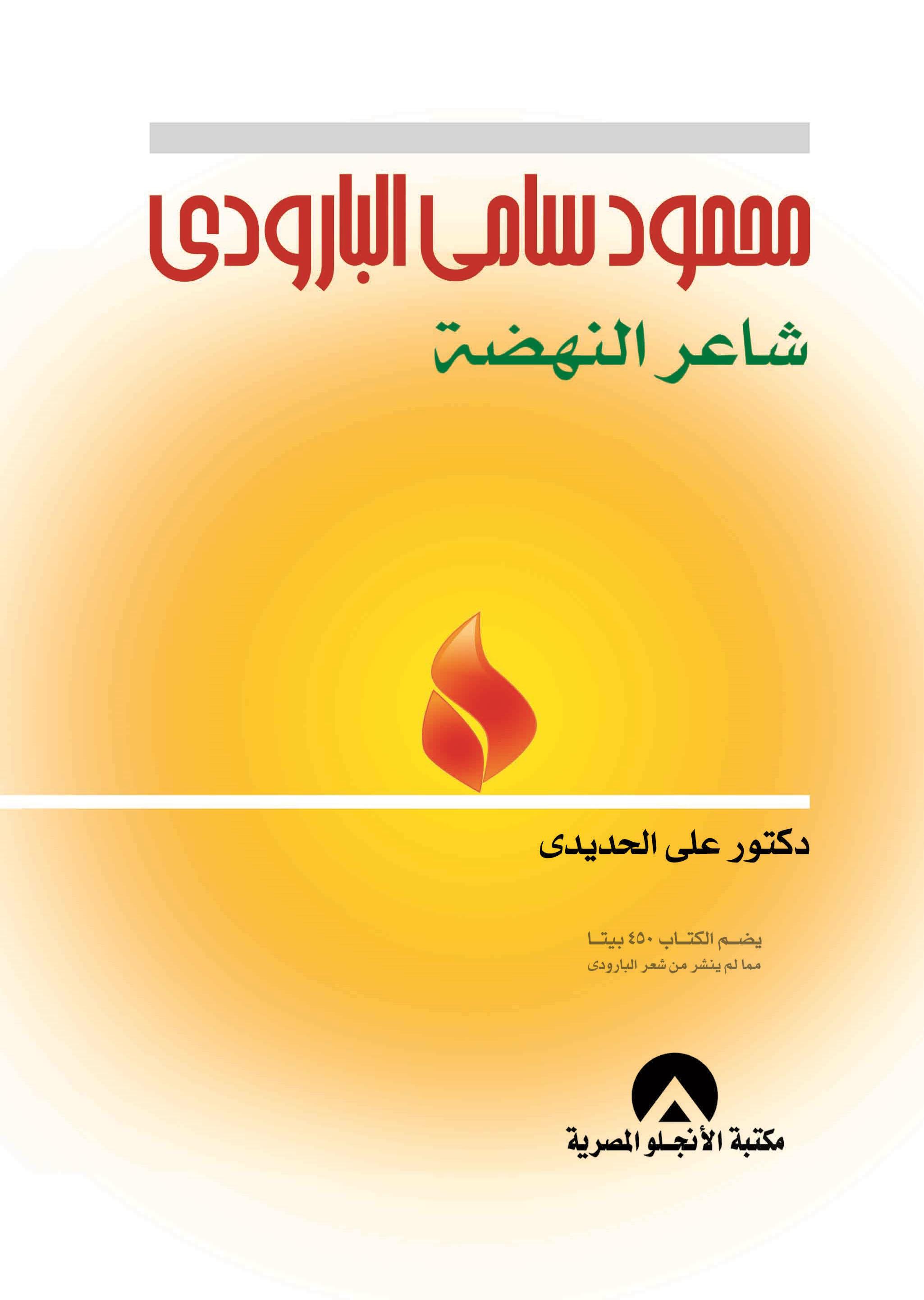 محمود سامى البارودى شاعر النهضة