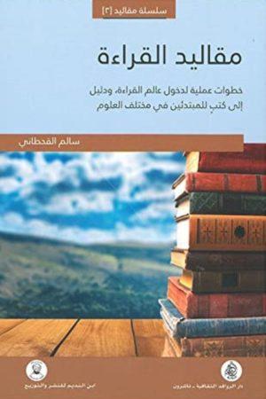 مقاليد القراءة: خطوات عملية لدخول عالم القراءة ودليل إلى كتب للمبتدئين في مختلف العلوم