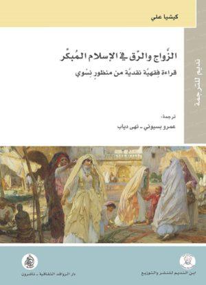 الزواج والرق في الإسلام المبكر - قراءة فقهية نقدية من منظور نسوي