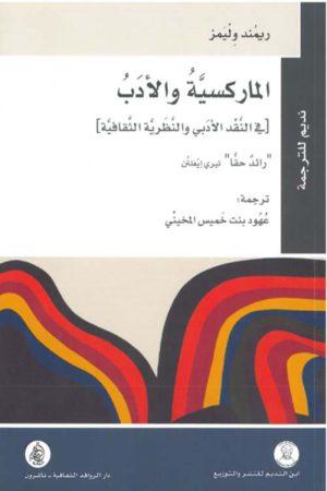 الماركسية والأدب: في النقد الأدبي والنظرية الثقافية