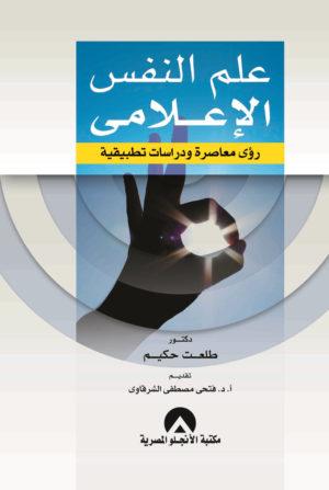 علم النفس الإعلامي: رؤى معاصرة ودراسات تطبيقية