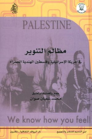 مظالم التنوير في أمريكا الإسرائيلية وفلسطين الهندية الحمراء