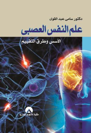 علم النفس العصبي: الأسس وطرق التقييم