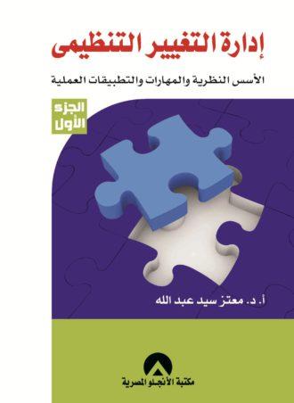 إدارة التغيير التنظيمي - الجزء الأول
