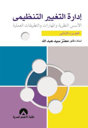 إدارة التغيير التنظيمي - الجزء الثاني