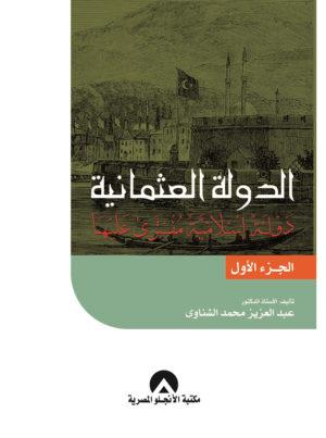 الدولة العثمانية - الجزء الأول