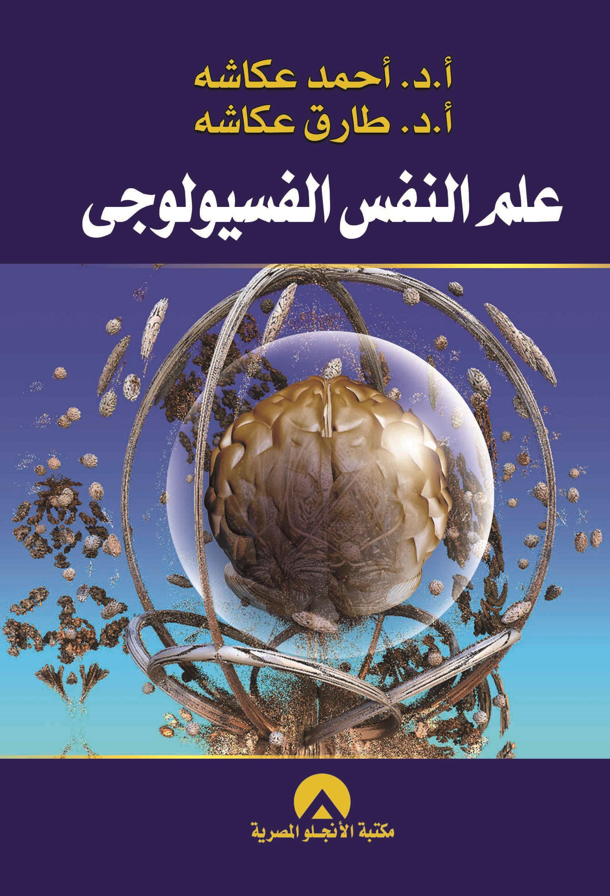 علم النفس الفسيولوجي