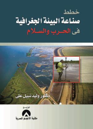 خطط صناعة البيئة الجغرافية في الحرب والسلام