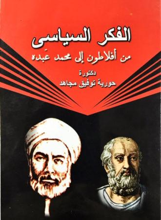 الفكر السياسي من أفلاطون إلى محمد عبده