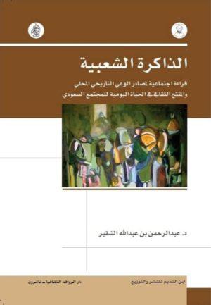 الذاكرة الشعبية: قراءة اجتماعية لمصادر الوعي في التاريخ المحلي والمنتج الثقافي في الحياة اليومية للمجتمع السعودي