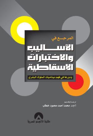 المرجع في الأساليب والاختبارات الإسقاطية ودورها في فهم ديناميات السلوك البشري