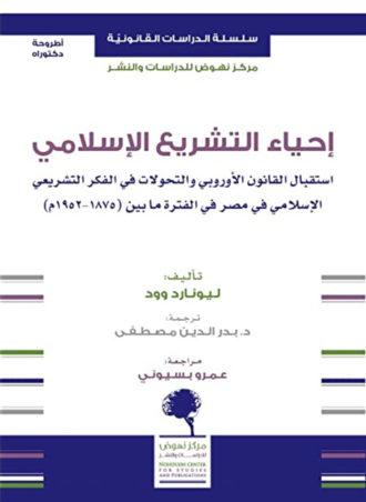 إحياء التشريع الإسلامي: استقبال القانون الأوروبي والتحولات في الفكر التشريعي الإسلامي في مصر في الفترة ما بين (1875-1952م)