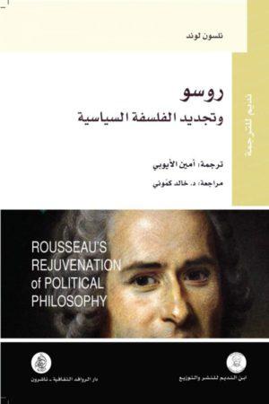 روسو وتجديد الفلسفة السياسية