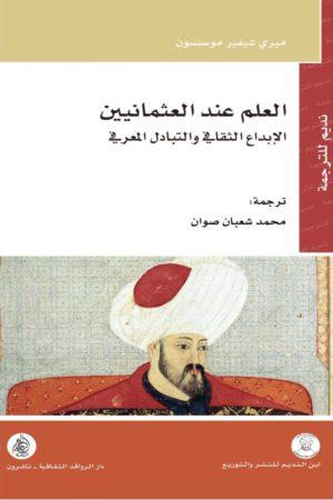 العلم عند العثمانيين: الإبداع الثقافي وتبادل المعرفة