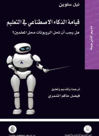 قيامة الذكاء الاصطناعي في التعليم - هل يجب أن تحل الروبوتات محل المعلمين؟