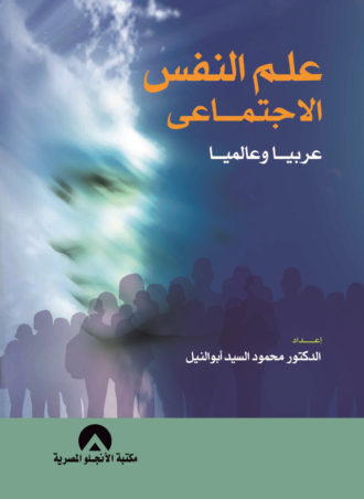 علم النفس الاجتماعى عربيا وعالميا