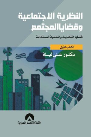 النظرية الاجتماعية وقضايا المجتمع - الكتاب الأول