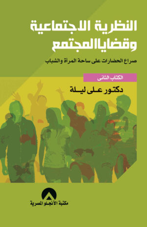 النظرية الاجتماعية وقضايا المجتمع - الكتاب الثاني