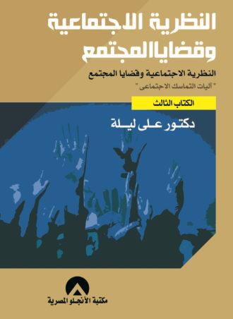 النظرية الاجتماعية وقضايا المجتمع - الكتاب الثالث