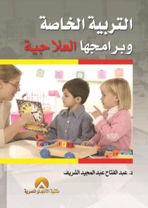 التربية الخاصة وبرامجها العلاجية
